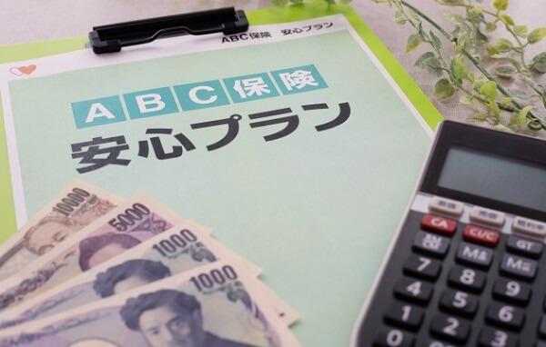 日本人が生命保険に支払う額は年間38万円 本当にそんなに加入する必要ある?の続きを読む