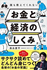 『誰も教えてくれないお金と経済のしくみ』(森永康平/あさ出版)